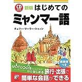 新版 CD BOOK はじめてのミャンマー語 (アスカカルチャー)