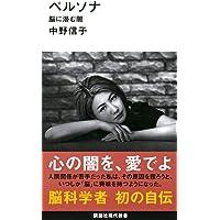 ペルソナ 脳に潜む闇 (講談社現代新書)