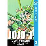 ジョジョの奇妙な冒険 第1部 モノクロ版 3 (ジャンプコミックスDIGITAL)