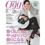 Oggi(オッジ) 2021年 10 月号 [雑誌]