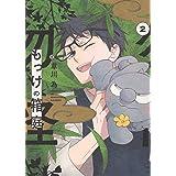 もっけの箱庭 2 (2巻) (ヤングキングコミックス)