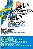 良いスウェーデン、悪いスウェーデン: ポスト真実の時代における国家ブランド戦争