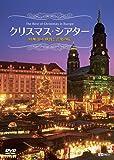 シンフォレストDVD クリスマス・シアター 欧州4国・映像と音楽の旅 The Best of Christmas in…
