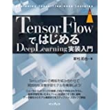 TensorFlowではじめるDeepLearning実装入門 (impress top gear)