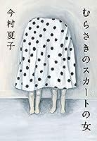 【第161回 芥川賞受賞作】むらさきのスカートの女