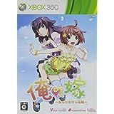 俺の嫁 ~あなただけの花嫁~ - Xbox360