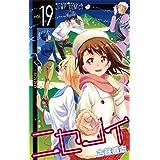 ニセコイ 19 (ジャンプコミックス)
