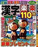 漢字楽楽110問(5) 2020年 08 月号 [雑誌]: 絶品ナンクロメイト 増刊