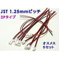 Molex PicoBlade 1.25 mmピッチ ケーブル付2Pコネクター オス・メス5セット(JST 1.25 m…