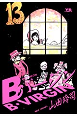 Bバージン(13) Bバージン (ヤングサンデーコミックス) Kindle版