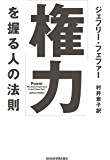 「権力」を握る人の法則 (日本経済新聞出版)