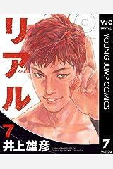 リアル 7 (ヤングジャンプコミックスDIGITAL) Kindle版