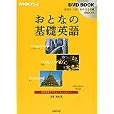 NHKテレビ DVDBOOK おとなの基礎英語 シンガポール 香港 タイ (NHKテレビDVD BOOK)