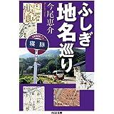 ふしぎ地名巡り (ちくま文庫)