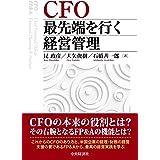 CFO最先端を行く経営管理