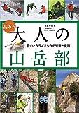 高みへ 大人の山岳部 登山とクライミングの知識と実践
