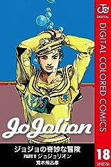 ジョジョの奇妙な冒険 第8部 カラー版 18 (ジャンプコミックスDIGITAL) Kindle版
