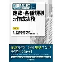 【新・会社法実務問題シリーズ】1定款・各種規則の作成実務〈第4版〉