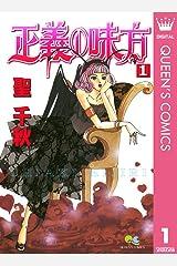 正義の味方 1 (クイーンズコミックスDIGITAL) Kindle版