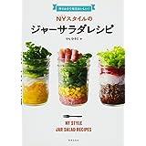 作りおきで毎日おいしい! NYスタイルのジャーサラダレシピ