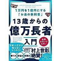 13歳からの億万長者入門──1万円を1億円にする「お金の教科書」