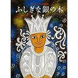 ふしぎな銀の木 スリランカの昔話 (世界傑作絵本シリーズ)