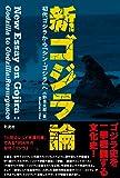 新ゴジラ論:初代ゴジラから『シン・ゴジラ』へ