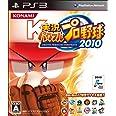 実況パワフルプロ野球2010 - PS3
