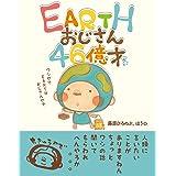 EARTHおじさん46億才