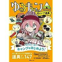 ゆるキャン△ キャンプ道具 (TJMOOK)