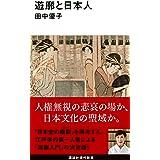 遊廓と日本人 (講談社現代新書)