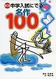 新訂版 中学入試にでる名作100