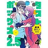 ダストボックス2.5(4) (ヤングガンガンコミックス)