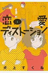 恋愛ディストーション(1) (サンデーGXコミックス) Kindle版