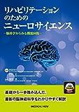 リハビリテーションのためのニューロサイエンス−脳科学からみる機能回復