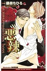 悪辣 (ビーボーイスラッシュノベルズ) Kindle版