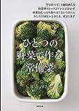 ひとつの野菜で作る 常備菜