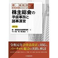 【新・会社法実務問題シリーズ】4株主総会の準備事務と議事運営〈第5版〉