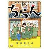 ちらん -特攻兵の幸福食堂- 4 (ヤングチャンピオン・コミックス)