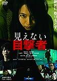 見えない目撃者 [DVD]