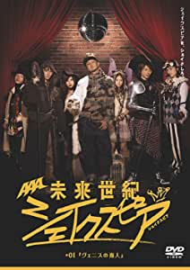 未来世紀シェイクスピア #01 ヴェニスの商人 [DVD]