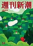 週刊新潮 2020年 4/9 号 [雑誌]