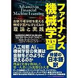 ファイナンス機械学習―金融市場分析を変える機械学習アルゴリズムの理論と実践