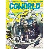 CGWORLD (シージーワールド) 2020年 07月号 vol.263 (特集:CG業界のリモートワーク事情、実写版『映像研には手を出すな! 』)