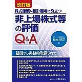 非上場株式評価のQ&A 改訂版
