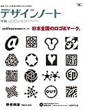デザインノート No.70: 最新デザインの表現と思考のプロセスを追う (SEIBUNDO Mook)