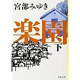 楽園 下 (文春文庫)