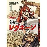 綴れのレグホーン 1 (ボーダーコミックス)