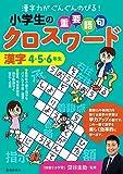 小学生の重要語句クロスワード 漢字 4・5・6年生