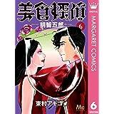 美食探偵 明智五郎 6 (マーガレットコミックスDIGITAL)